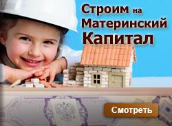 Строим на материнский капитал