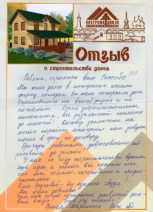 Дом из бруса, семья Мариненко