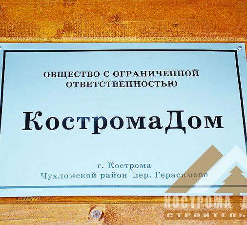 КостромаДом - производство домов из бруса